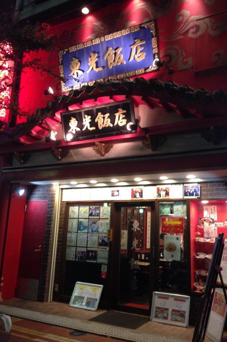 東光飯店 本館