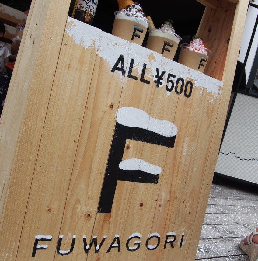 FUWAGORI