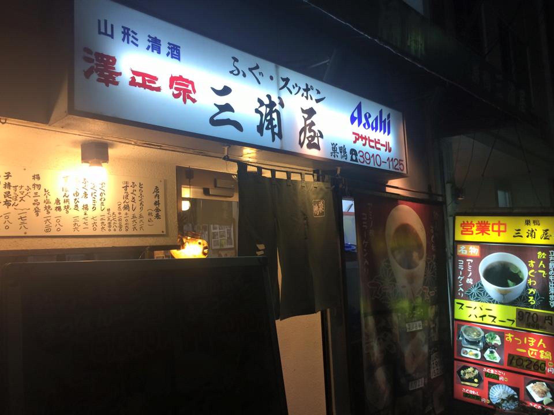 【精力増強・美容効果】巣鴨おすすめ最高人気のおいしい絶品すっぽん鍋・三浦屋に行く。