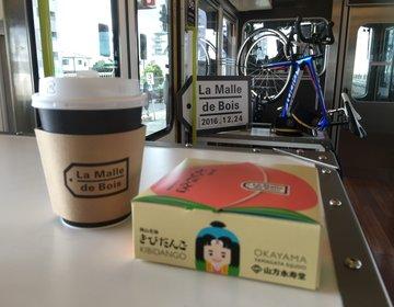 快適な列車旅❤︎瀬戸内の旅はLa Malle de Bois(ラ・マル・ド・ボア)で!岡山〜宇野