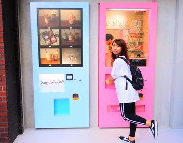 気になって入らずにはいられない!堀江にある夢かわいい自販機カフェで映え日和♪
