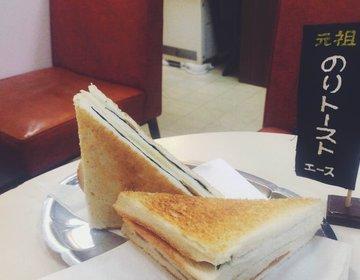 【神田の隠れた名店】老舗喫茶店『エース』がレトロおしゃれ◎元祖のりトーストが食べられる♪
