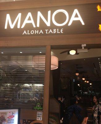 マノア アロハテーブル