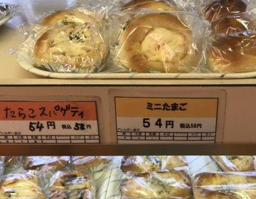 東京で暮らしてから一番激安なパン屋さんを発見。安い・うまいが揃った【ジュリアン】溝の口