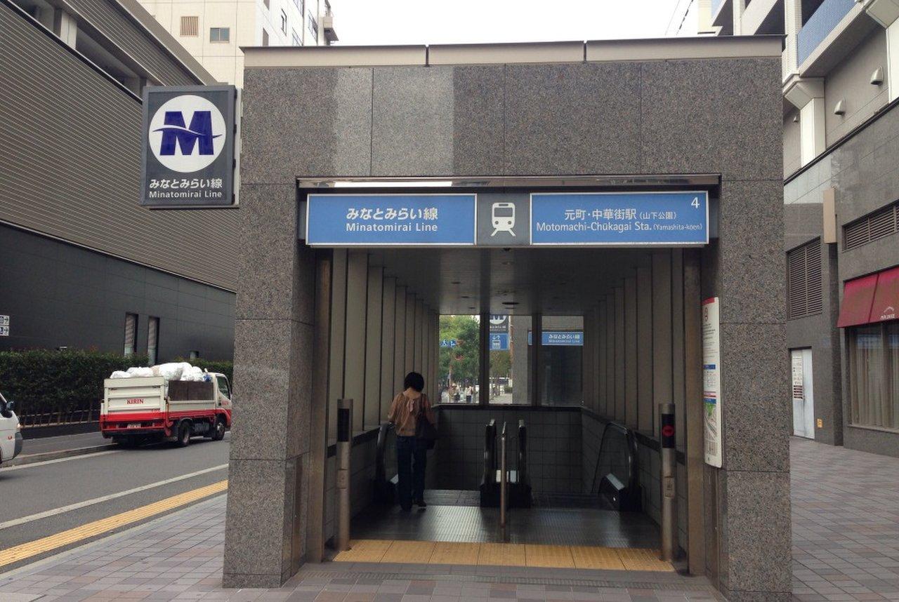 元町・中華街駅