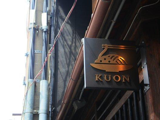 京都四条くをん