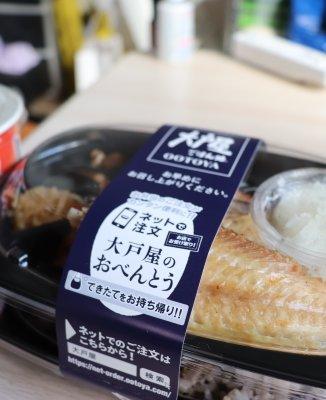 大戸屋 祖師ヶ谷大蔵駅前店