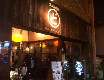 【吉祥寺ランチ】迷ったらココ!木目調のお洒落定食居酒屋「どいちゃん」が美味しすぎる。