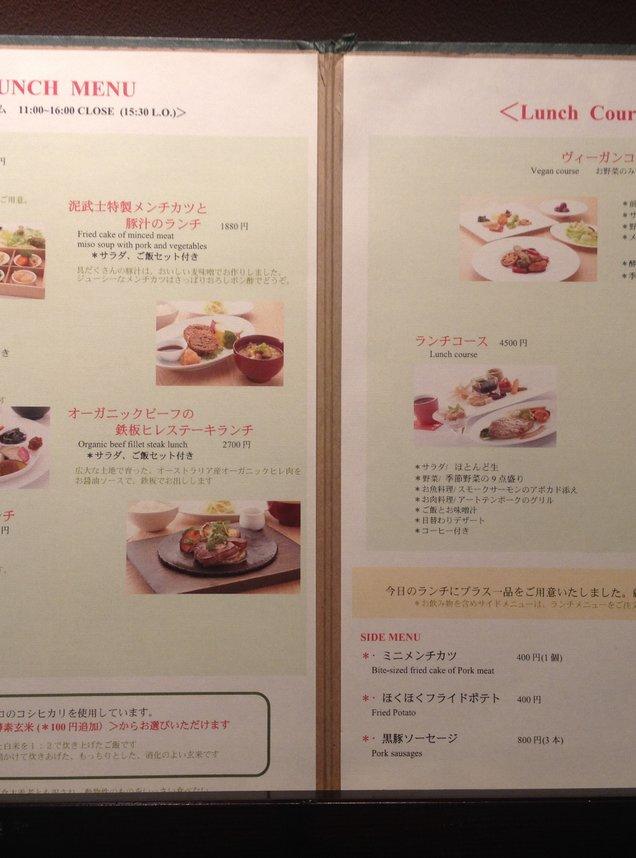 レストラン ぎんざ 泥武士 銀座店