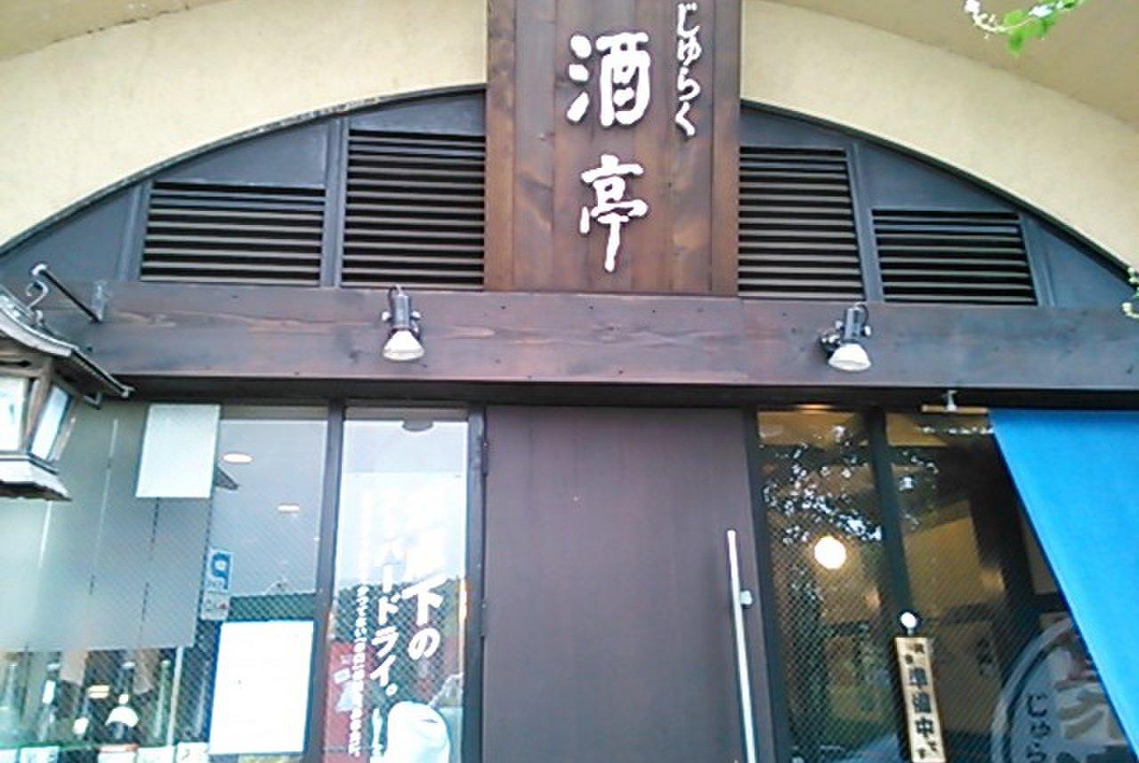 酒亭 じゅらく お茶の水店