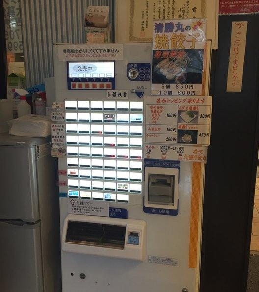 清勝丸 相模大野店