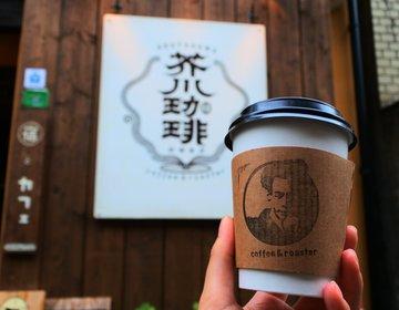 【小説家に思いを寄せて】ランチにおすすめ!新福島でいただく自家焙煎コーヒーが美味しいカフェ