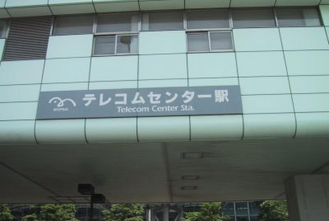 テレコムセンター駅