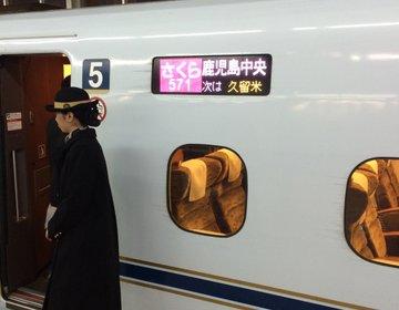 【短時間で特別な旅】新幹線一日日本縦断。東京発新青森経由鹿児島中央行