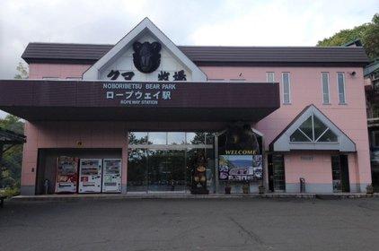 山麓駅(登別ロープウェイ)