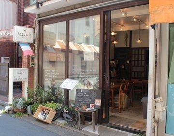 写真館×カフェでケープルヴィル。谷中の古民家カフェでゆったりしたひとときを。