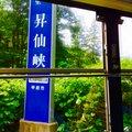 昇仙峡ライン
