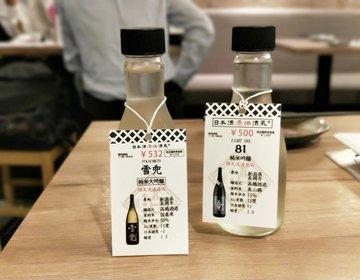 日本酒の原価に挑戦。新橋駅前にある「日本酒原価酒蔵」で日本酒飲み比べ。