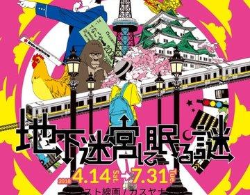 【名古屋上陸・7/31まで】東京で20万人が遊んだ!謎解き体験型ゲームイベント【地下迷宮で眠る謎】