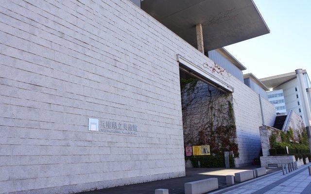 兵庫県立美術館 (Hyogo Prefectural Museum of Art)