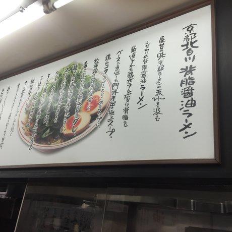 ラーメン魁力屋 河原町三条店