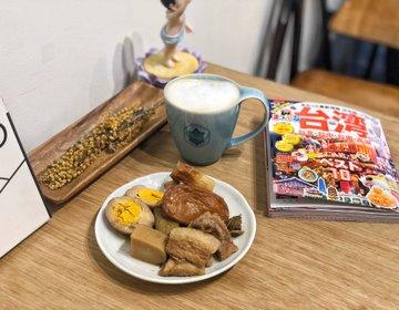 浅草周辺おすすめカフェ♡蔵前人気の台湾カフェ『台感』でランチ
