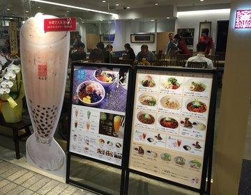 美味しいタピオカドリンクとラーメンが一緒に食べられるお店が横浜に上陸‼︎