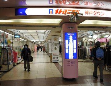 まさかこんなとこにこんなスポットが!?地下隠れスポット レトロすぎる商店街メトロ神戸へ潜入!