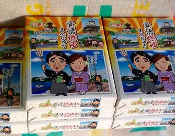 【靖国神社の外苑休憩所で買う!】安倍総理がパッケージの和菓子!東京プチ旅行のおみやげにも使える!