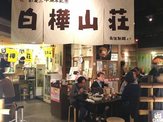 白樺山荘 札幌ら〜めん共和国店