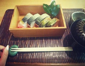 【京都旅行グルメデート】美味しすぎる絶品鯖寿司。創業100年以上の老舗。ランチに
