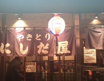【和光駅前】早い時間から飲みたいときにはやきとりにしだ屋で