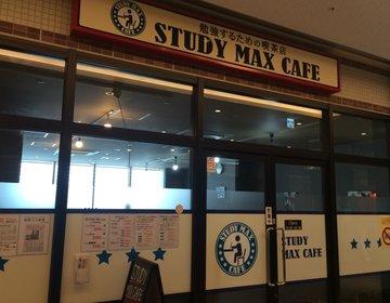 【神奈川・相模大野】駅近、Wi-Fi&電源有り、長居OK!勉強するならSTUDY MAX CAFE