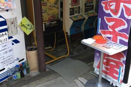 和田たばこ店