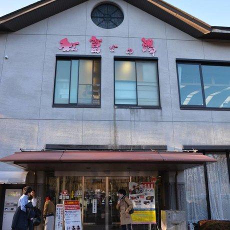 山中温泉紅富士の湯