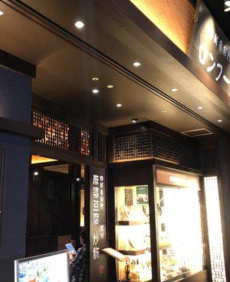 ロンフーダイニング ダイバーシティー東京店