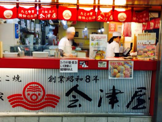 会津屋 ナンバ店