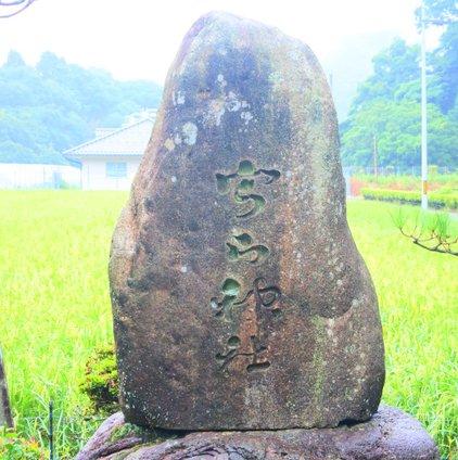 浦嶋神社(宇良神社)
