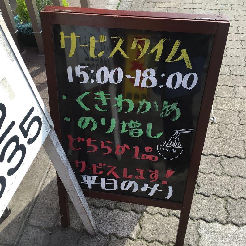 川崎家 榎町店