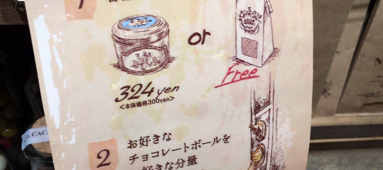 カカオ マーケット バイ マリベル 東急プラザ銀座HINKA RINKA