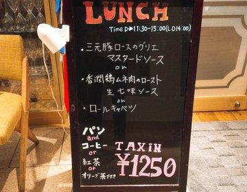 東京スクエアガーデンでカジュアルフレンチなら「ビフトロ バイ ラ コクシネル 」