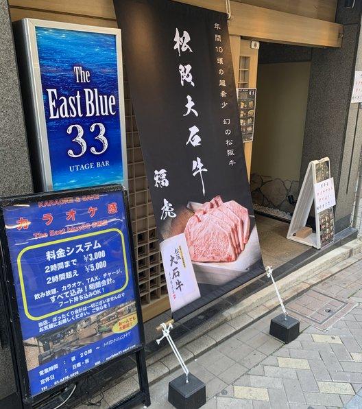 松阪大石牛 松阪豚 福虎