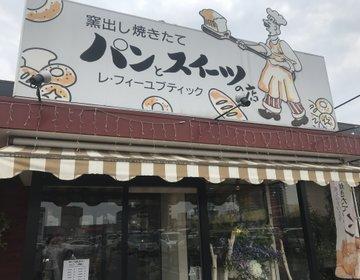 赤塚駅周辺のおすすめパン屋さん【レフィーユブティック】へ。イートインもできるおいしいパン屋さん