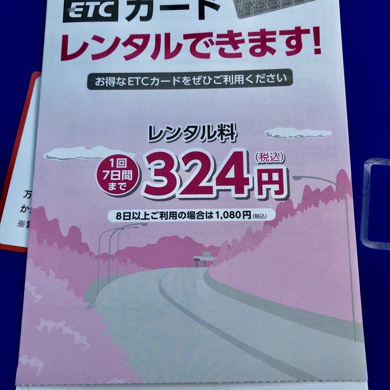 ニッポンレンタカー千歳空港店