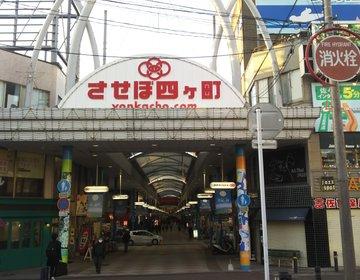 【長崎県佐世保市】雨の日も関係なし!日本一長いアーケードを遊び尽くすプラン
