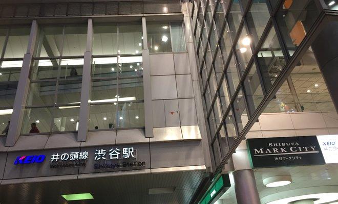 京王電鉄株式会社 京王渋谷駅