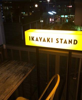 IKAYAKI STAND お台場店