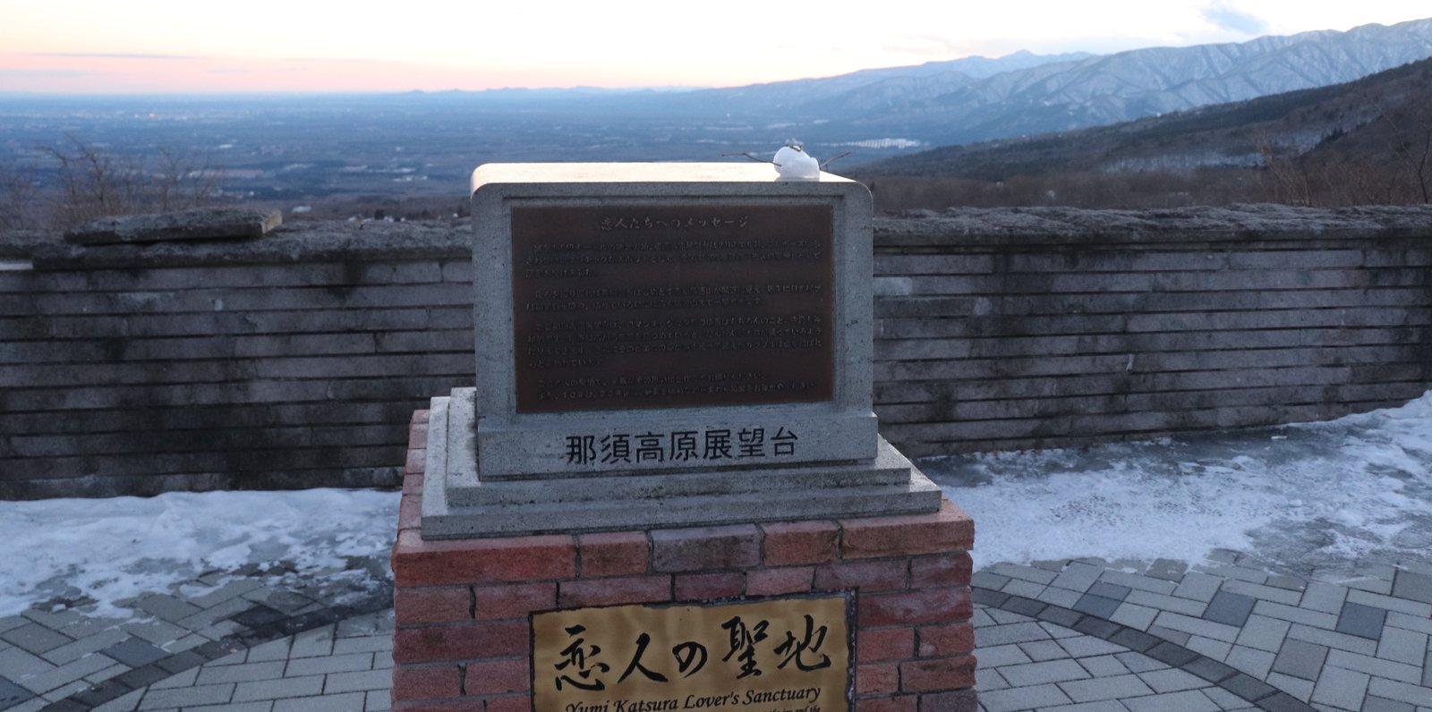 那須高原展望台 (恋人の聖地)
