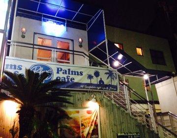 自由が丘のカリフォルニア雰囲気のおすすめカフェ「Palms Cafe」デート・女子会向け