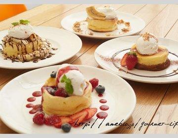 【今、流行のフレンチパンケーキ!もう食べた?】超お得な女子会セット!初夏向けのフェアを開催中☆